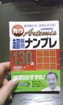 難しい本.jpg