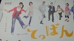 てっぱんポスター.JPG